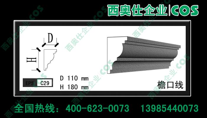 贵州欧式grc|欧式grc构件|eps装饰构件|檐口线c29