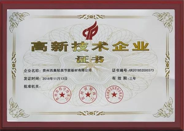 高新企业上海公司注册注意事项